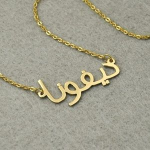 Jewelry - Personalized name necklace in arabic